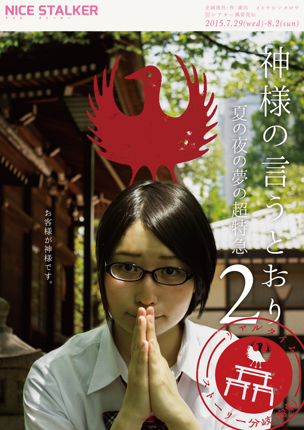 flyer_kamisama2_omote_w600_72dpi