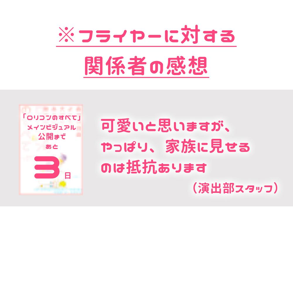 メインビジュアル公開_003_感想002