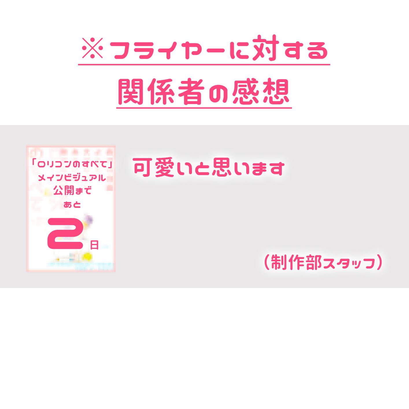 メインビジュアル公開_002_感想004