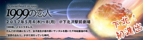 1999_banner_2016-6-13