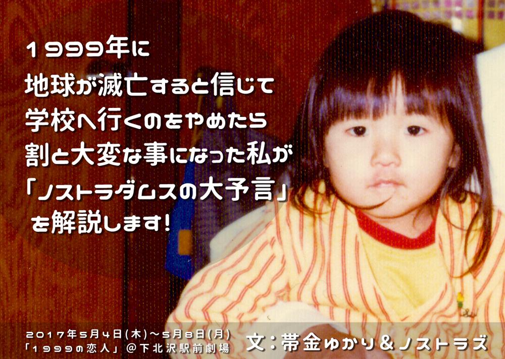 1999_obikane_title_2017.4.10