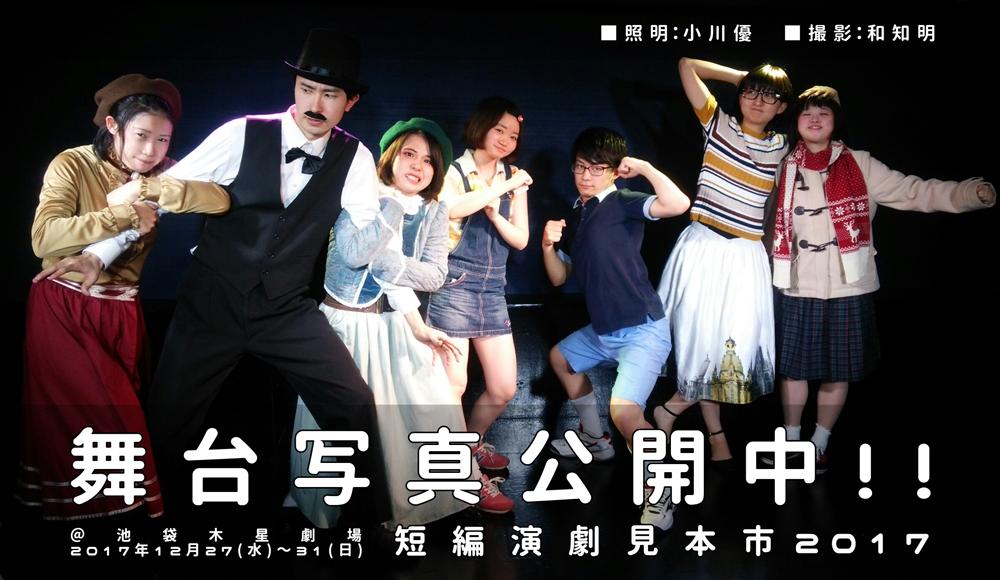 舞台写真を公開!【NICE STALKER 短編演劇見本市2017】