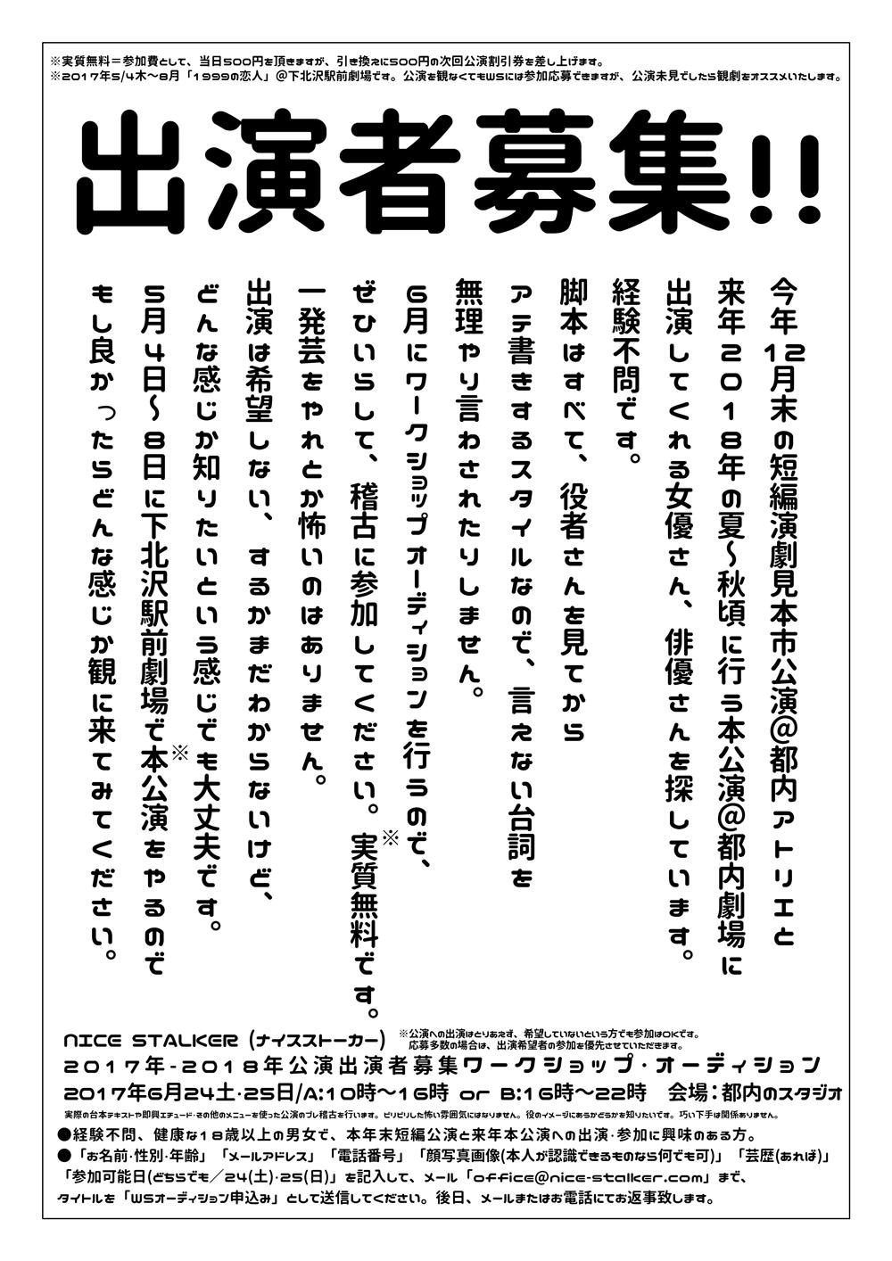 【出演者募集】ワークショップ・オーディション開催【2017年6/24(土)・25(日)】