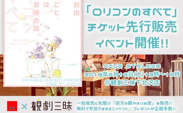 チケ発イベント_20180606