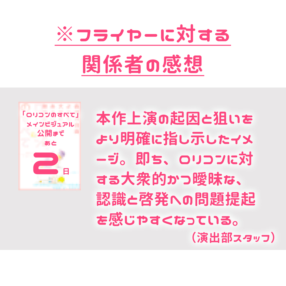 メインビジュアル公開_002_感想003