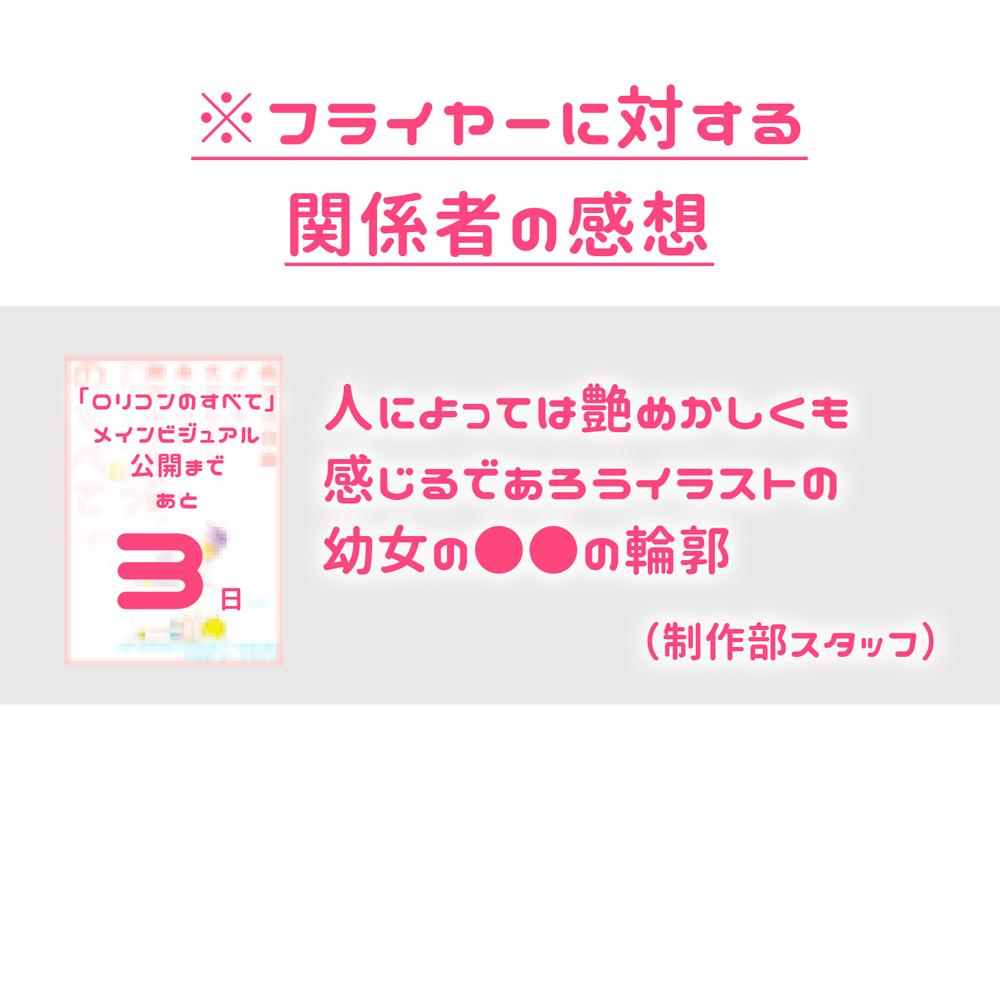 メインビジュアル公開_003_感想004