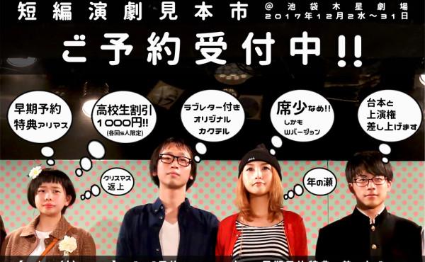 チケット予約開始告知_002_2017.11