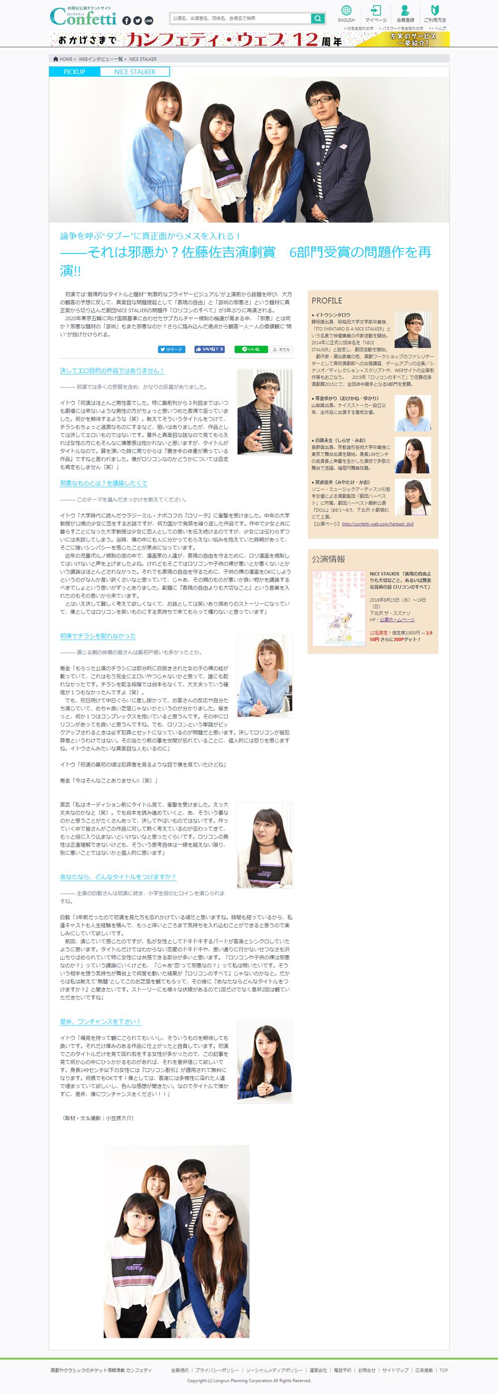 カンフェティ記事_jpg