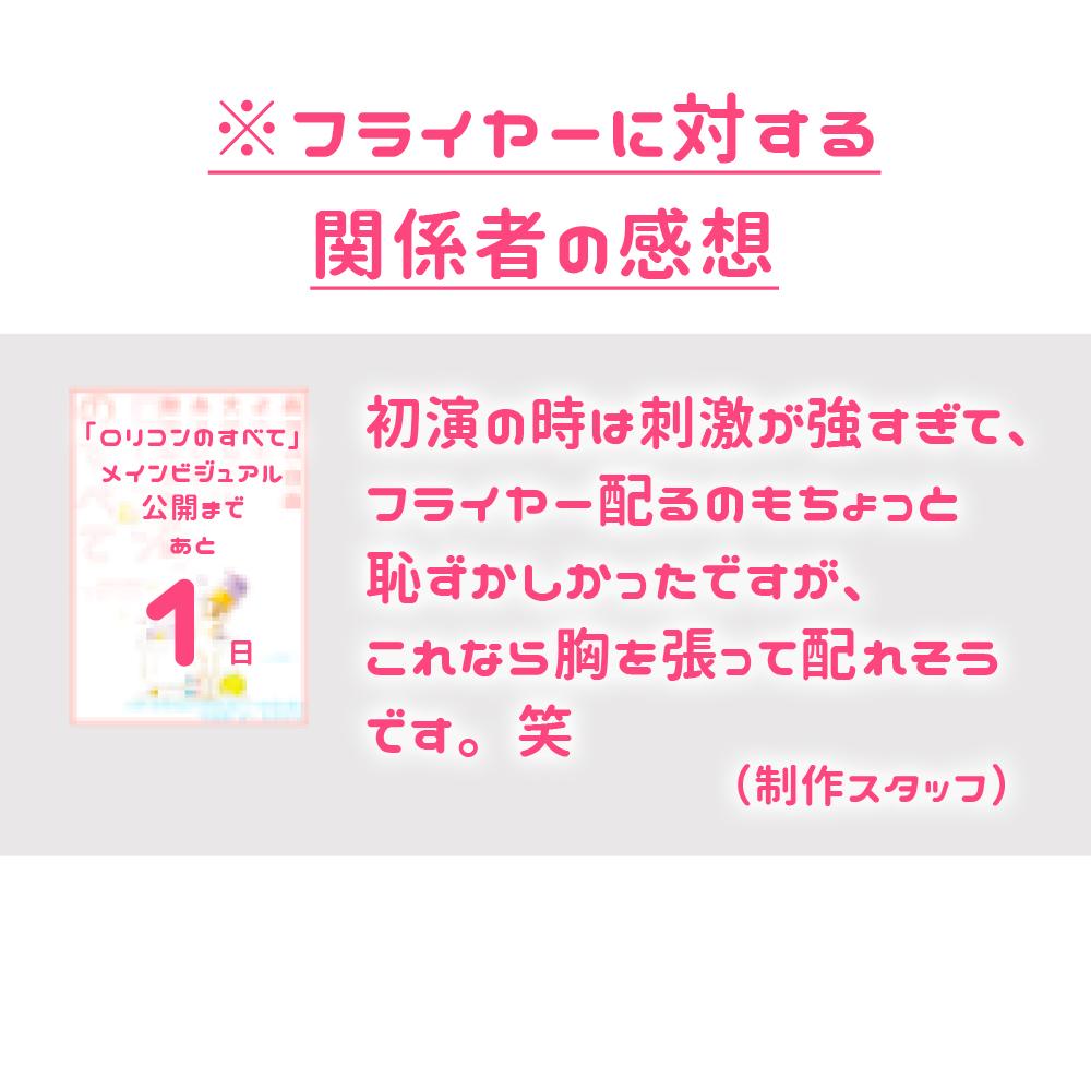 メインビジュアル公開_001_感想003