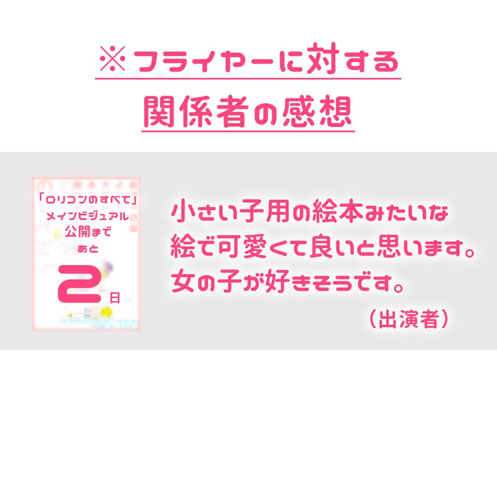 メインビジュアル公開_002_感想001