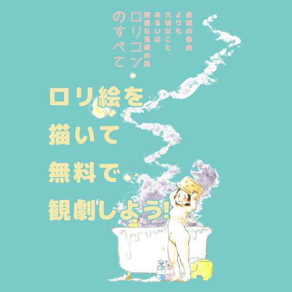 ロリ絵_正方形サムネイル_w950