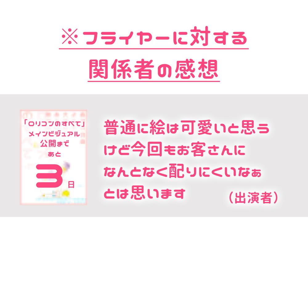 メインビジュアル公開_003_感想003