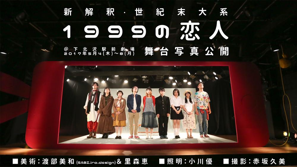 【1999の恋人】舞台写真を公開!