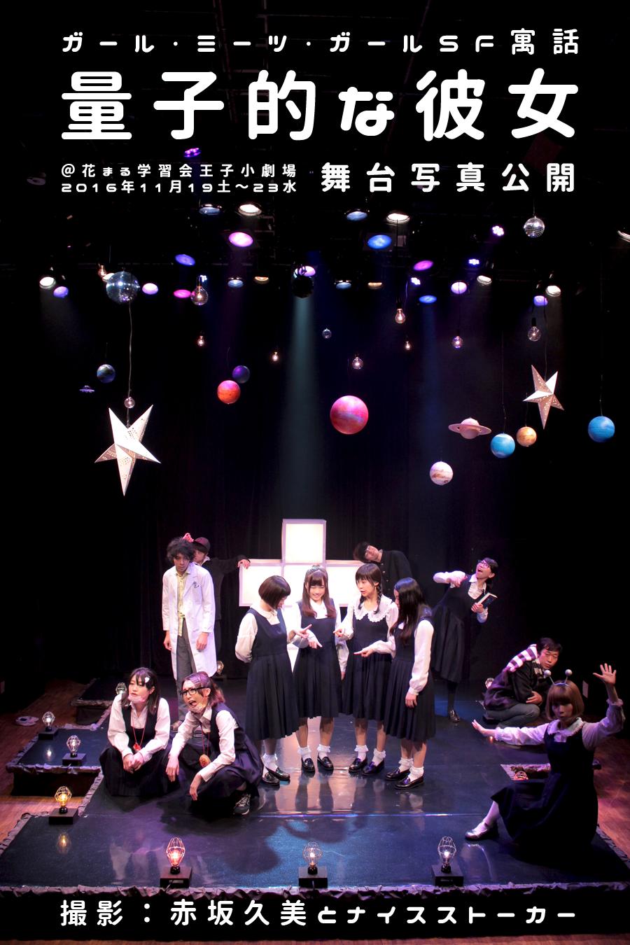【量子的な彼女】舞台写真を公開!