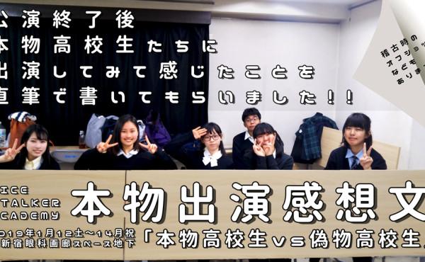 タイトル画像_高校生感想文_w1000