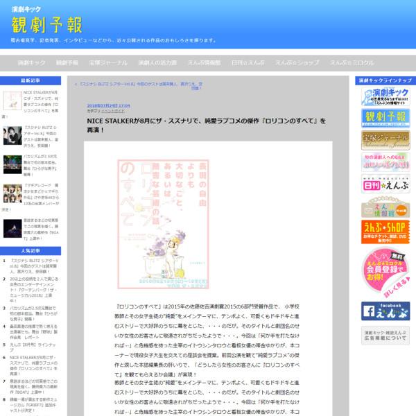 演劇キック掲載記事サムネ