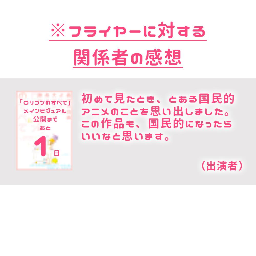 メインビジュアル公開_001_感想005