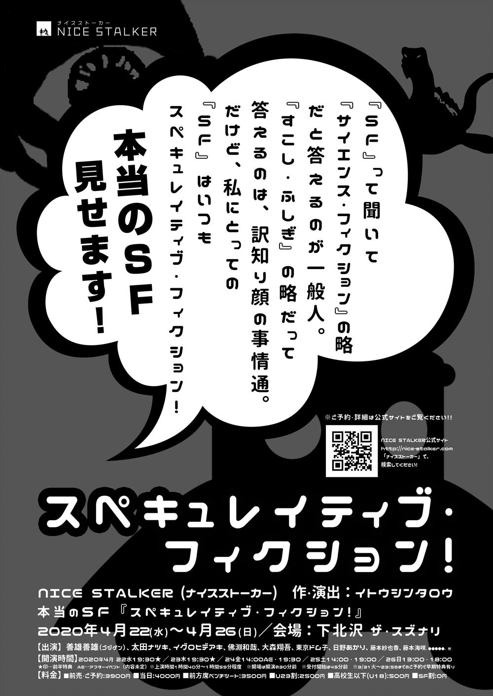 チケットご予約開始しました!【スペキュレイティブ・フィクション! 稽古場日誌③】