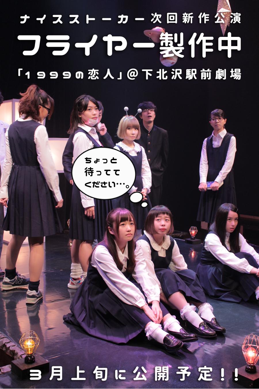1999の恋人【2017年5/4木~5/8月@下北沢駅前劇場】
