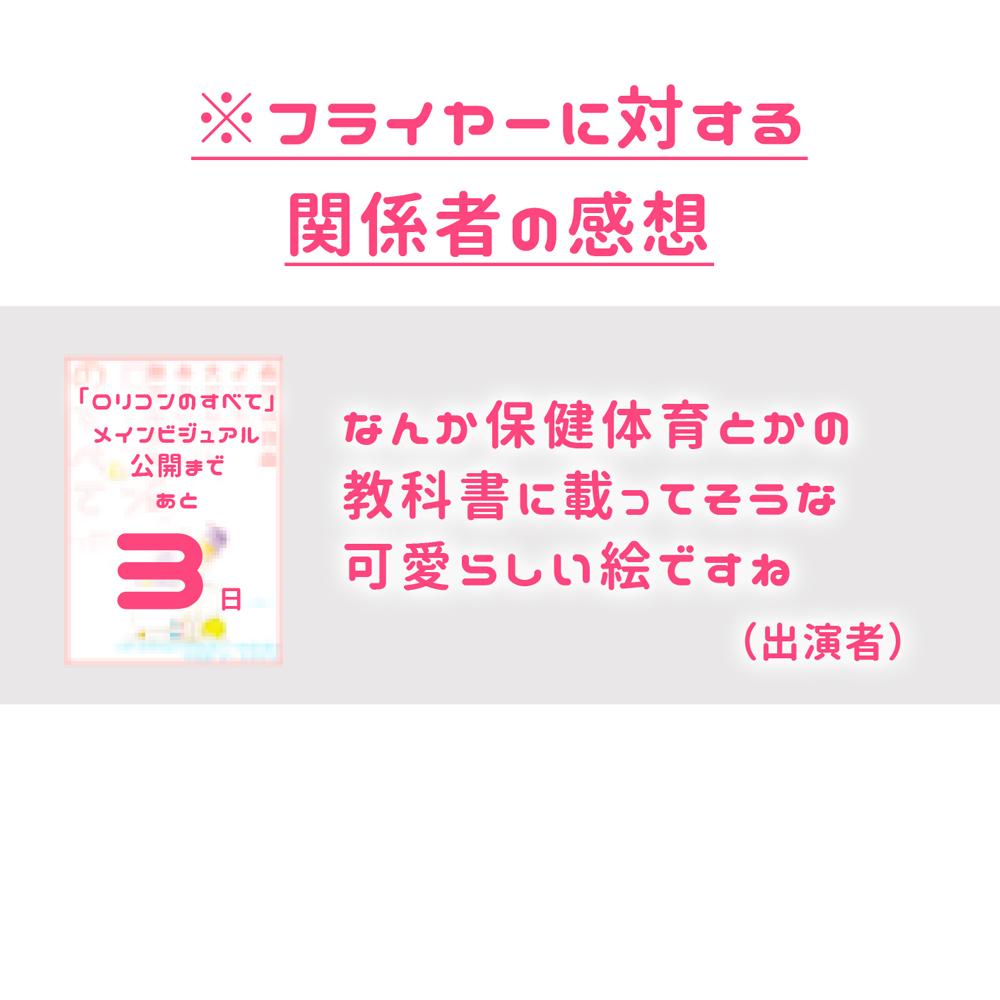 メインビジュアル公開_003_感想001