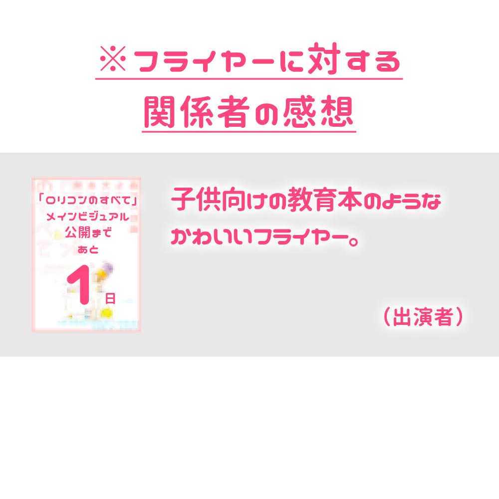 メインビジュアル公開_001_感想002