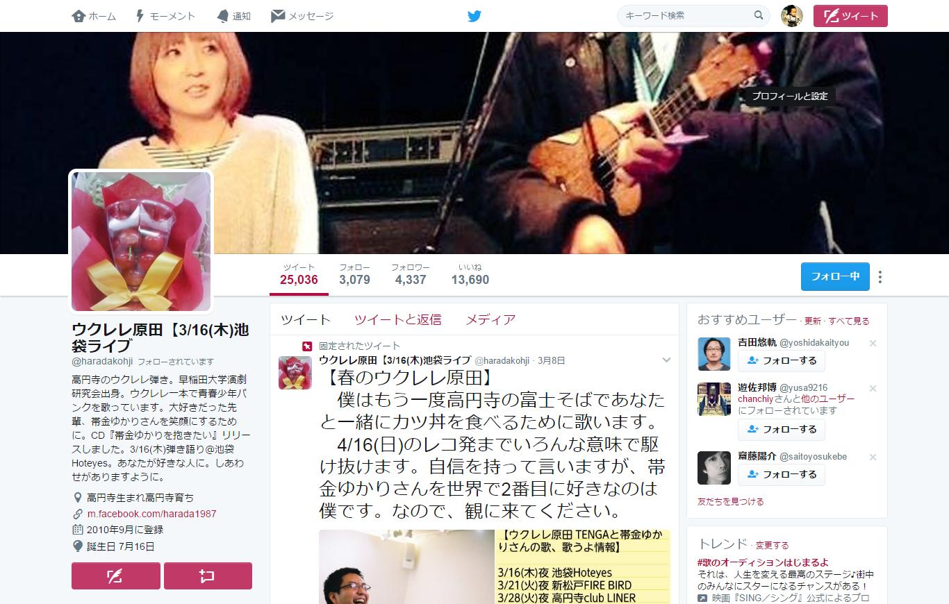 ウクレレ原田氏が帯金ゆかりさんを勝手に宣伝してくれています【1999の恋人稽古場日誌⑬】