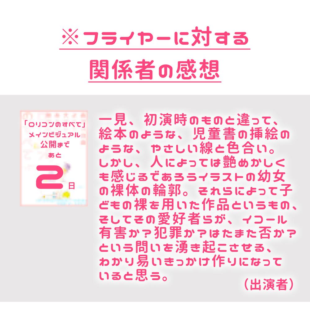メインビジュアル公開_002_感想005