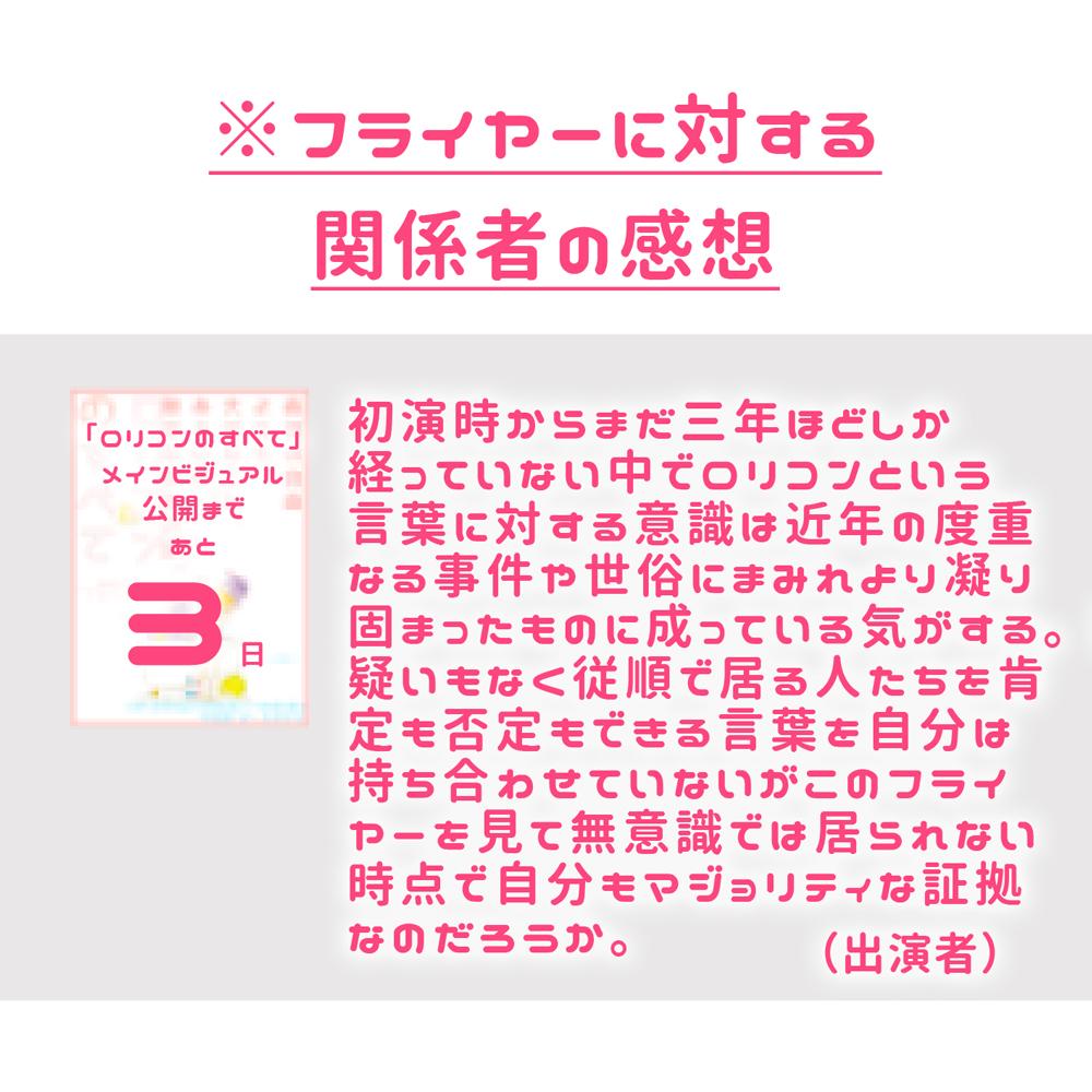 メインビジュアル公開_003_感想005