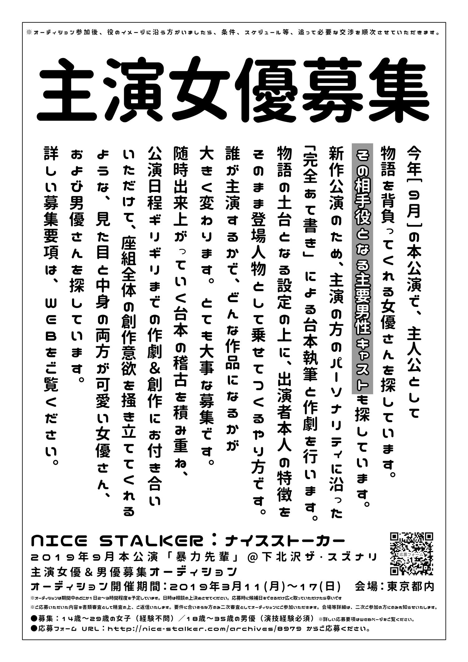 【主演女優 募集】オーディション開催:2019年3/11(月)~17(日)【9月公演「暴力先輩」@下北沢ザ・スズナリ】