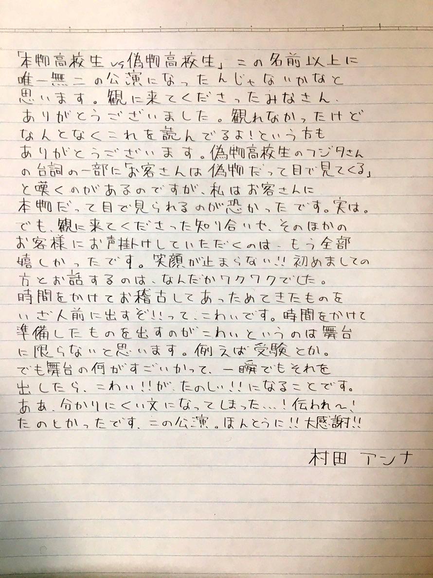 村田アンナ_S__8323089_revice
