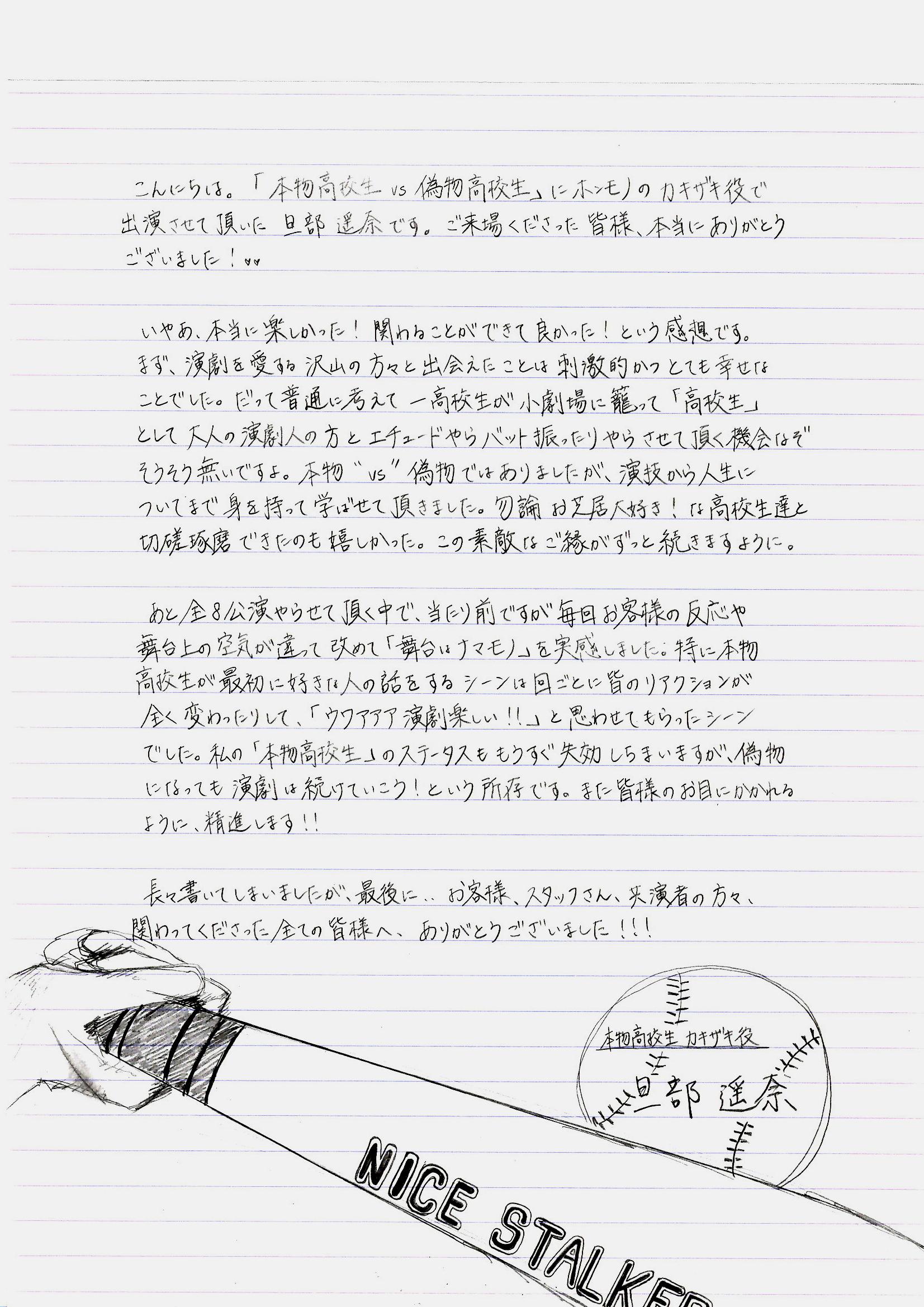 旦部_EPSON001_revice