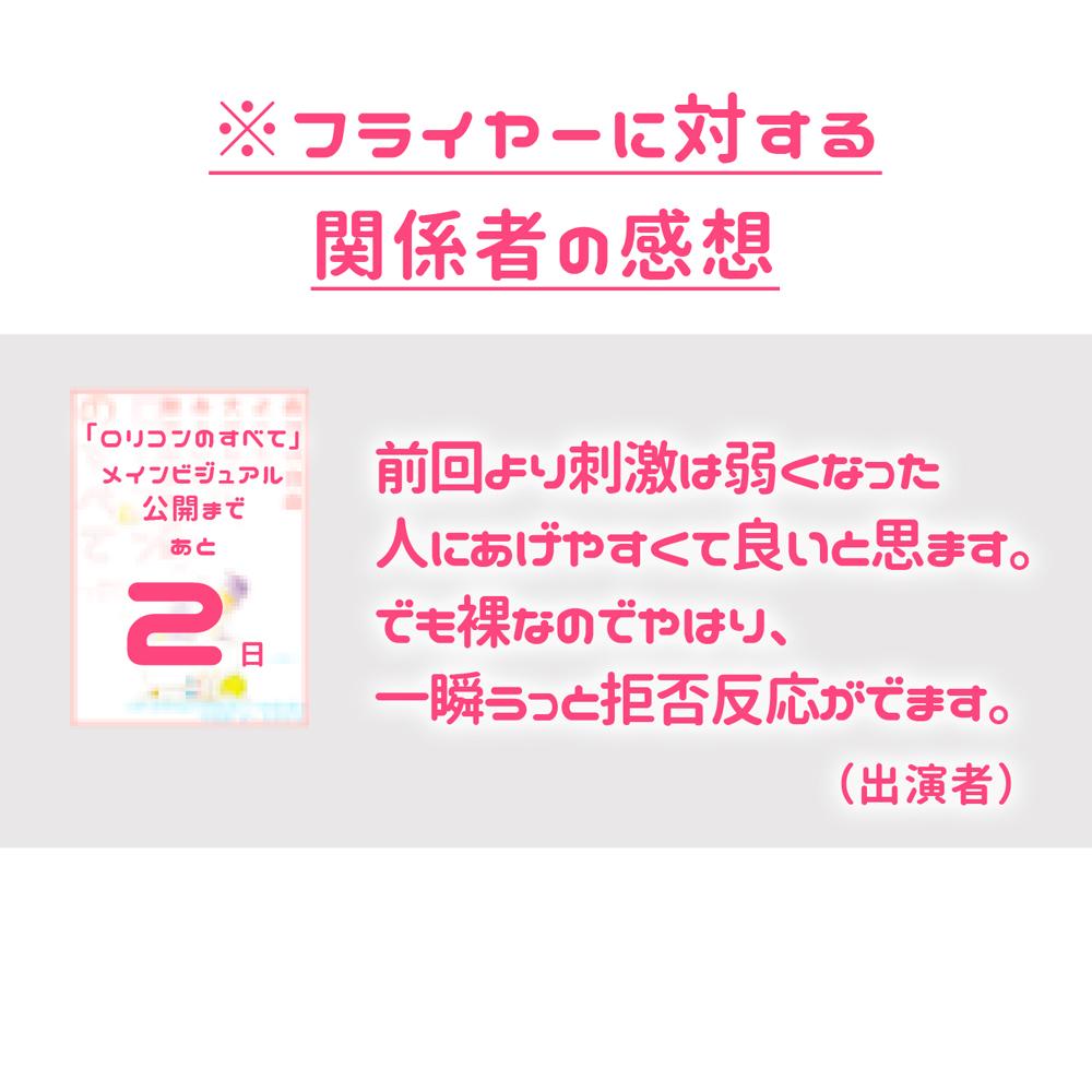 メインビジュアル公開_002_感想002