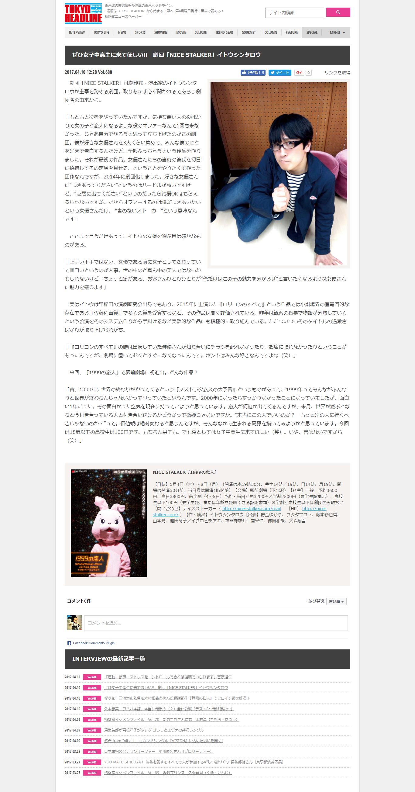 FireShot Capture 4 - ぜひ女子中高生に来てほしい!! 劇団「NICE STALKER」イトウシンタ_ - http___www.tokyoheadline.com_