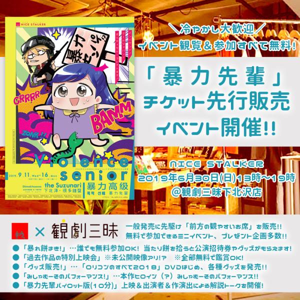 チケ発イベント告知バナー_2019.6.21