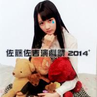 engekisai_flyer_001_w440h600