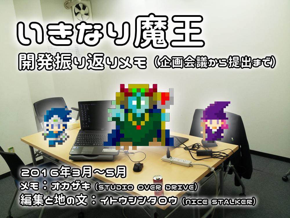 「いきなり魔王」開発の振り返りメモ(企画から提出まで)