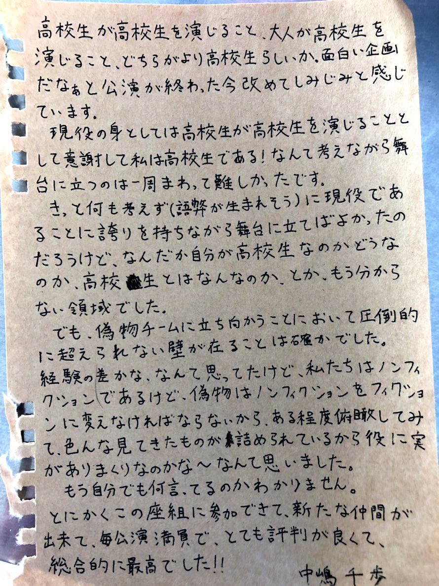 中嶋さん_S__21069885_revice