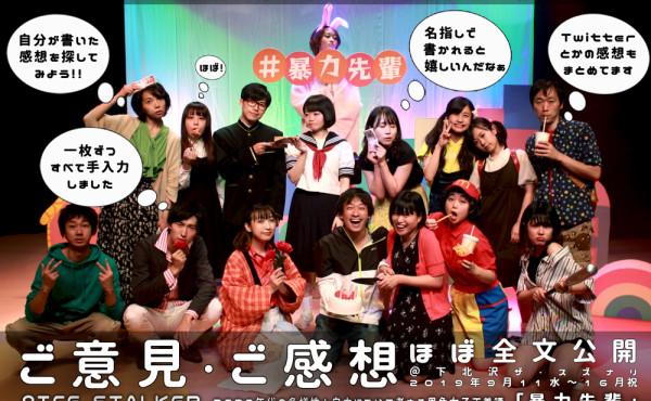 ご意見ご感想_タイトル画像_002_2019.9.25