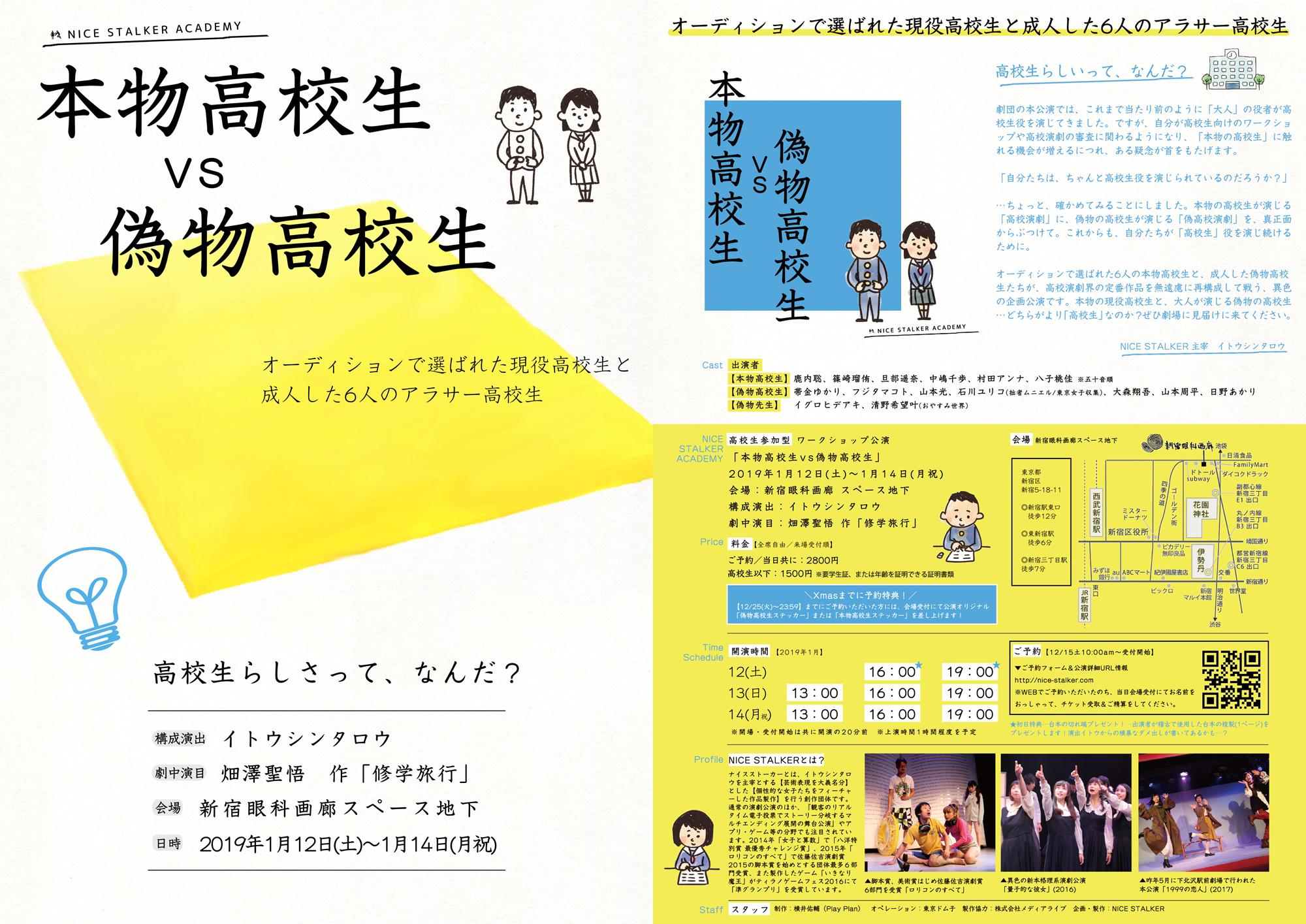 本物高校生vs偽物高校生【2019年1/12土~14月祝@新宿眼科画廊スペース地下】