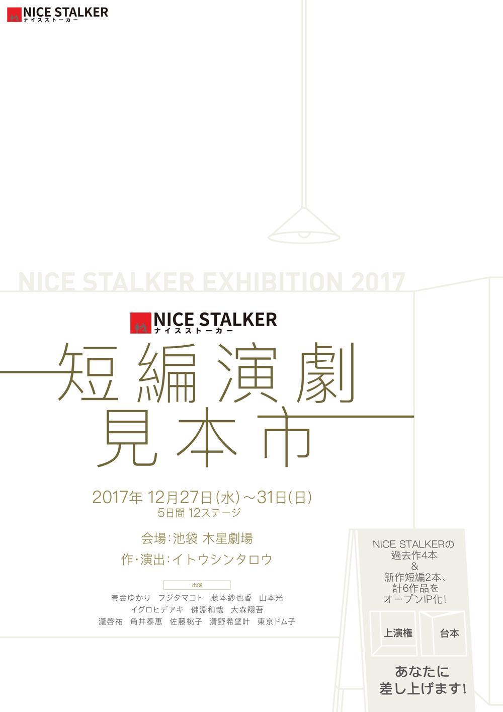 flyer_tanpen_engeki_mihonichi_omote_w1000_h1415