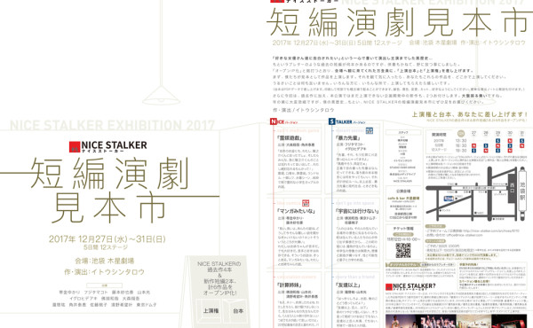 flyer_tanpen_engeki_mihonichi_ryoumen_w1000_h708