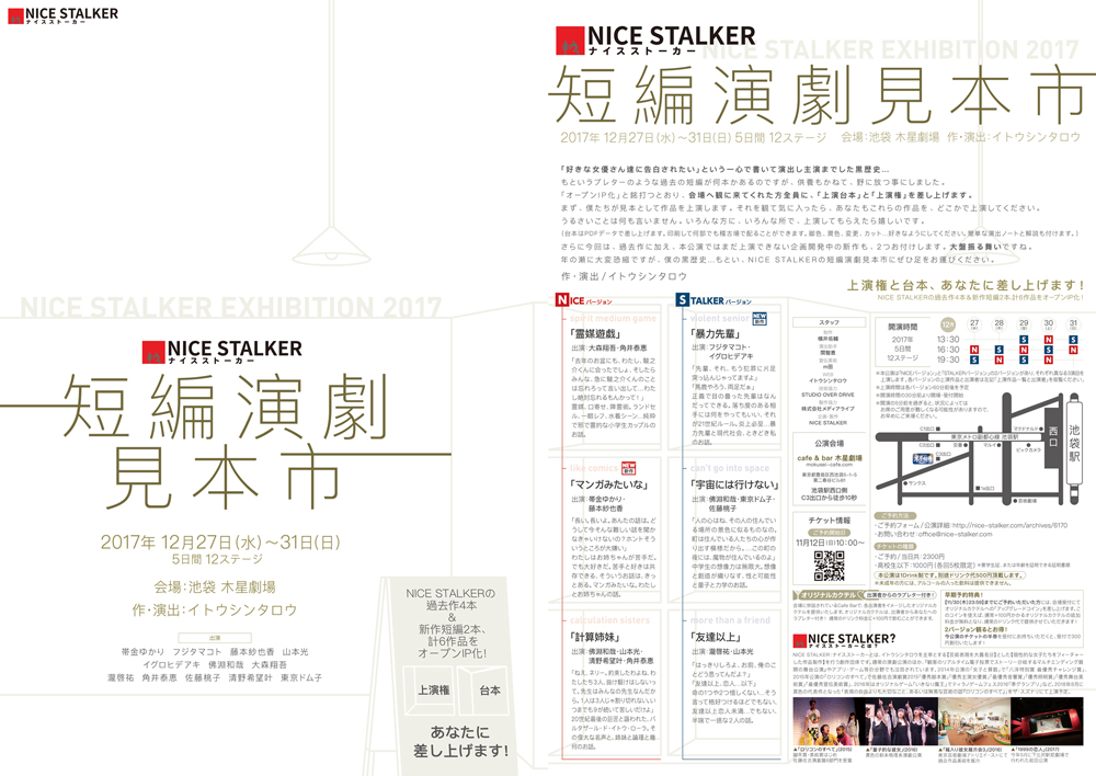NICE STALKER 短編演劇見本市【2017年12/27水~12/31日@木星劇場】