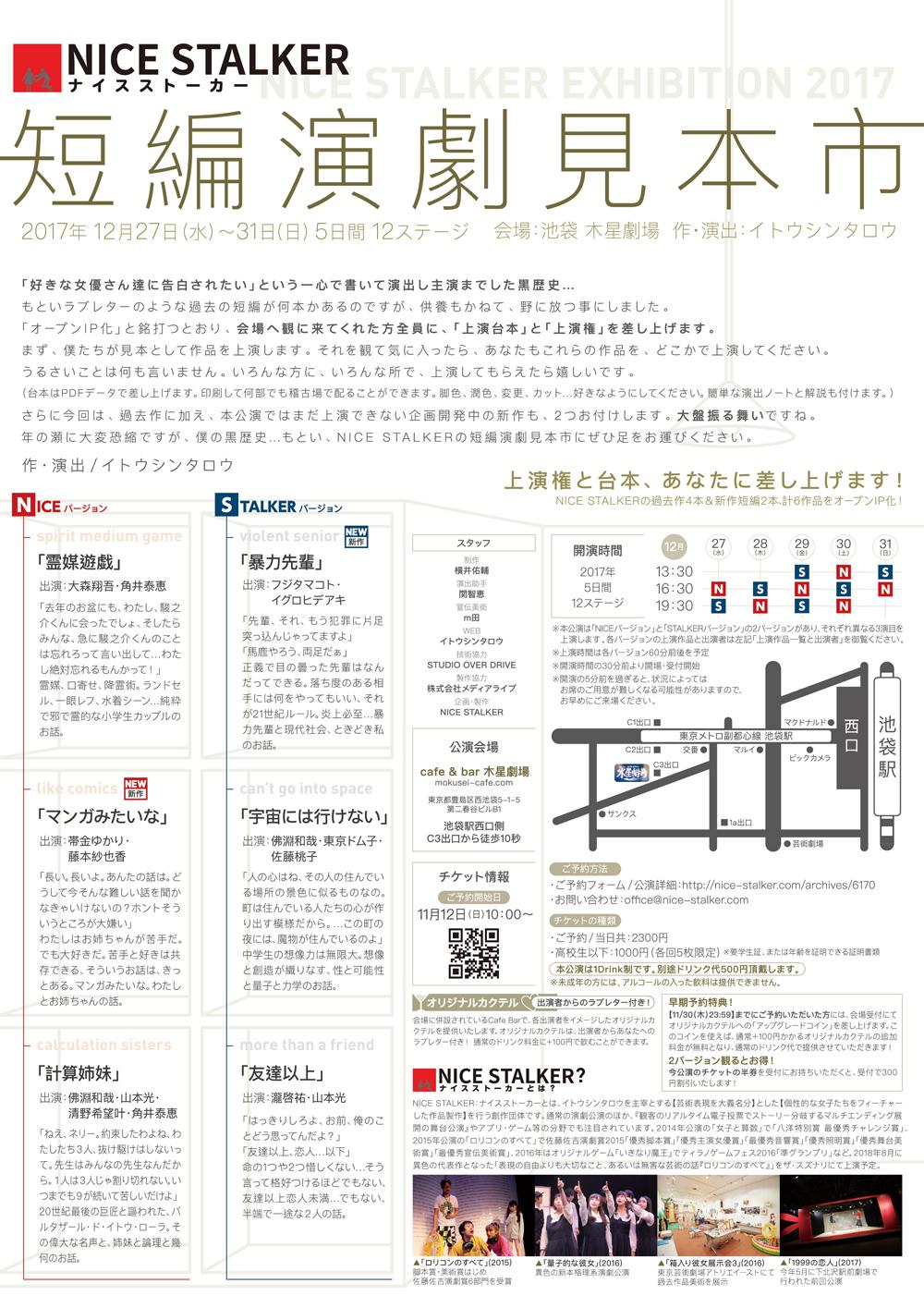 flyer_tanpen_engeki_mihonichi_ura_w1000_h1415