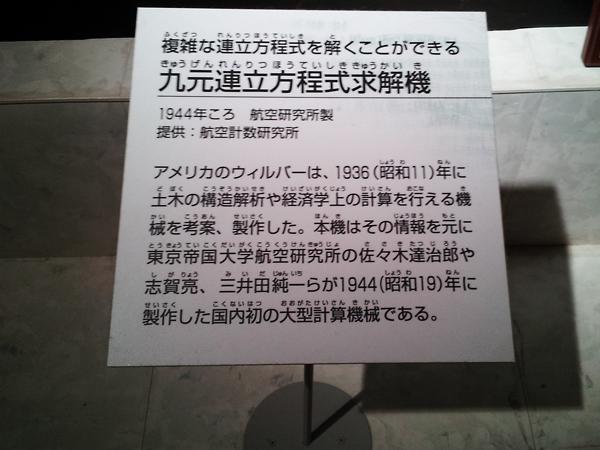 joshi_kikaishikikeisanki_005