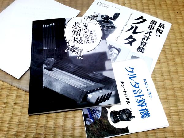 joshi_kikaishikikeisanki_008
