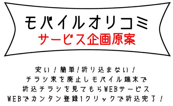 mobile_orikomi_2013.6.9
