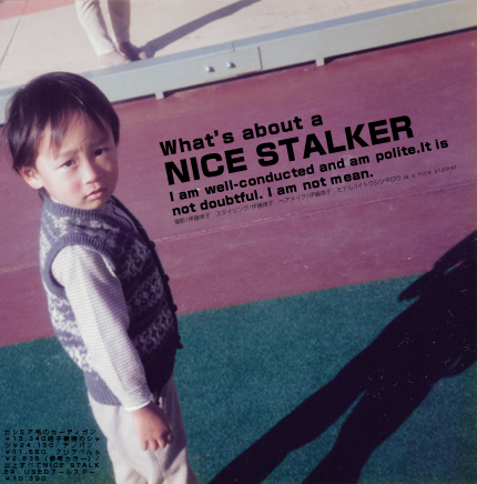 NICE STALKER「女子と算数」プレス・リリース資料_2014.5.18版