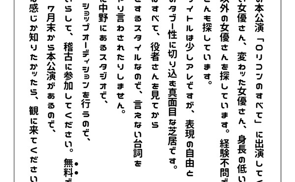 ws_flyer_rorikon_no_subete_2015.8